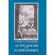 Астрология для начинающих. Назарова Лариса