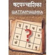 Шатпанчашика. Притхуяшас — Классический трактат по индийской хорарной астрологии