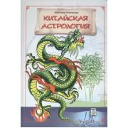Китайская астрология — Александер Александр