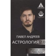 Астрология 2.0. Авторская таблица планетарного символизма — Андреев П.