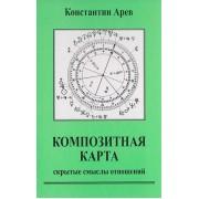 Композитная карта. Скрытые смыслы отношений. Константин Арев