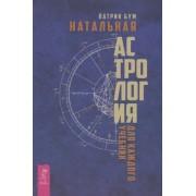 Натальная астрология для каждого. Учебник. Патрик Бум