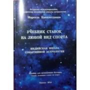 Учебник ставок на любой вид спорта. Индийская школа событийной астрологии. Камалетдинов Марсель