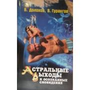 Астральные выходы и осознанные сновидения — Долохов Владимир, Гурангов Вадим