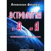 Астрология от А до Я. Джордж Ллевеллин