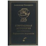 Кармическая астрология. Современная астрология. Александр Имширагич