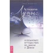 Астрология Луны: освещающее путешествие по Знакам и Домам. Эми Хэрринг