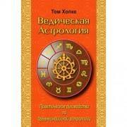 Ведическая астрология. Хопке Том — Практическое руководство по составлению и толкованию гороскопа на основе древней астрологической системы