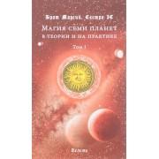 Магия семи планет в теории и на практике. Брат Марсий, Сестра ІС