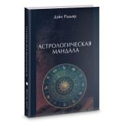 Астрологическая мандала — Радьяр Дэйн