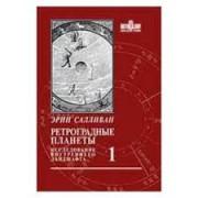 Ретроградные планеты: исследование внутреннего ландшафта. Том 1. Эрин Салливан