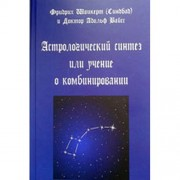 Астрологический синтез, или Учение о комбинировании. Ф.Швикерт, А.Вайсс