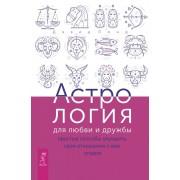 Астрология для любви и дружбы: простые способы улучшить свои отношения с кем угодно. Дэвид Понд
