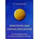 Практическая парапсихология. Богданович Виталий