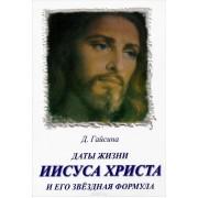 Даты жизни Иисуса Христа и его звёздная формула. Гайсина Д