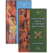 Тибетская йога и тайные доктрины. Уолтер Эванс-Вентц. 2 тома