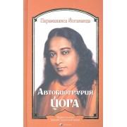 Автобиография йога. Йогананда