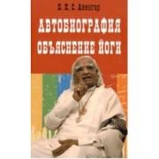 Автобиография. Объяснение йоги. Айенгар Б.К.С.