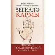 Зеркало кармы. Пособие по кармической хиромантии. Борис Акимов, Регина Крашенинникова