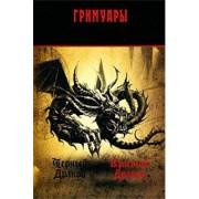 Гримуары: чёрный дракон, красный дракон. Амазарак