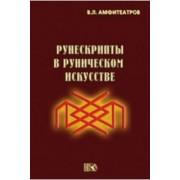 Рунескрипты в руническом искусстве. В.Л. Амфитеатров