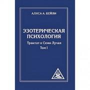 Эзотерическая психология. Трактат о Семи Лучах. Том I. Алиса Анн Бейли
