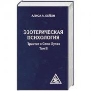 Эзотерическая психология. Трактат о Семи Лучах. Том II. Алиса Анн Бейли