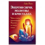 Энергия молитвы, свечи и кристалла. Исцеление на тонких планах. София Бланк