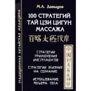 100 стратегий Тай цзи цигун массажа. М.А.Давыдов