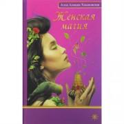 Женская магия. Алла Алиция Хшановская