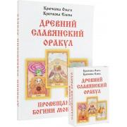Древний славянский оракул. Ольга и Елена Крючкова. + набор из 56 карт