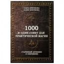 1000 и один совет для практической магии. Старинный лечебник и обережник. Ольга и Елена Крючкова