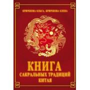 Книга сакральных традиций Китая. Ольга Крючкова, Елена Крючкова