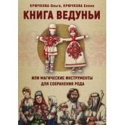 Книга Ведуньи или магические инструменты для сохранения рода. Ольга Крючкова, Елена Крючкова