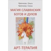 Магия славянских богов и духов. Арт-терапия. Ольга и Елена Крючкова