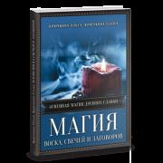 Магия воска, свечей и заговоров. Огненная магия древних славян. Ольга Крючкова