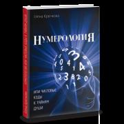 Нумерология или числовые коды к тайнам Души. Елена Крючкова
