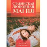 Славянская любовная магия. Ольга и Елена Крючкова