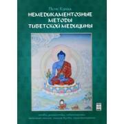 Немедикаментозные методы тибетской медицины. Основы, диагностика, моксатерапия, точечный массаж, массаж Ку-Нье, мантратерапия — Кунга Пеме