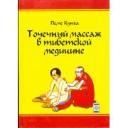 Точечный массаж в тибетской медицине — Кунга Пеме