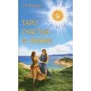 Таро счастья и любви. С.А.Матвеев