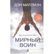 Мирный воин. Книга, которая меняет жизнь. Миллмэн Дэн