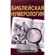 Библейская нумерология. С.М. Неаполитанский