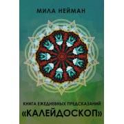 """Книга ежедневных предсказаний """"Калейдоскоп"""" + вклейка цветных карт. Мила Нейман"""