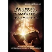 Активные магические воздействия. Уроки мастера. Техники и ритуалы на благосостояние и процветание. Дмитрий Невский