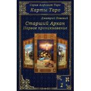 Карты Таро. Старшие Арканы. Первое проникновение. Дмитрий Невский