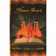 Магия свечей. Обрядовые и ритуальные практики. Дмитрий Невский