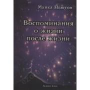 Воспоминания о жизни после жизни. Жизнь между жизнями. История личностной трансформации. Майкл Ньютон