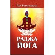 Раджа-йога. Учение йоги о психическом мире человека. Рамачарака