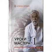 Уроки Мастера—1. Рао Котамраджу Нараяна — Учебный семинар по ведической астрологии К.Н.Рао